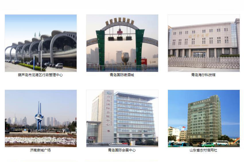 中央空调工程 - 山东省
