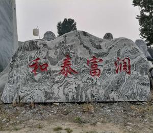 大型单位刻字石
