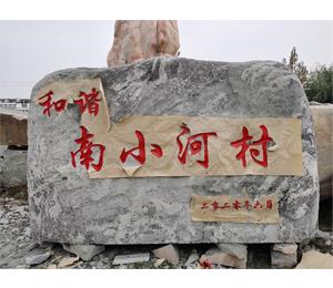 和谐南小河村刻字石定制