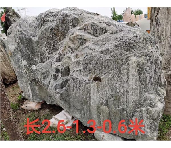 2.6米长小型泰山石