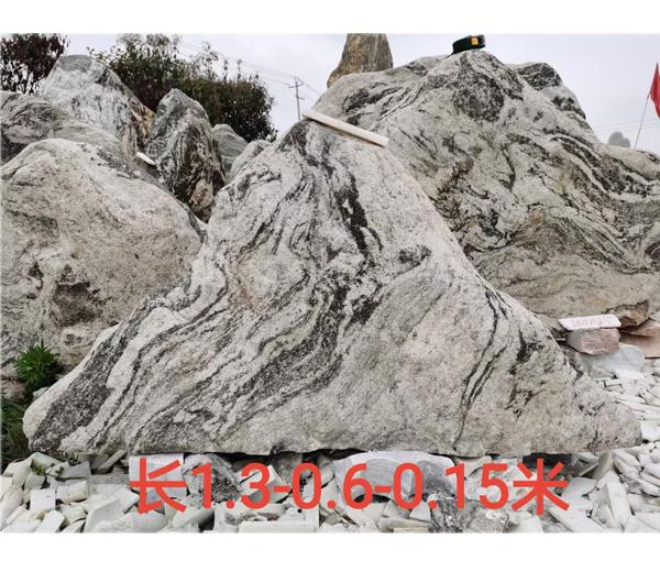 1.3米长小型泰山石