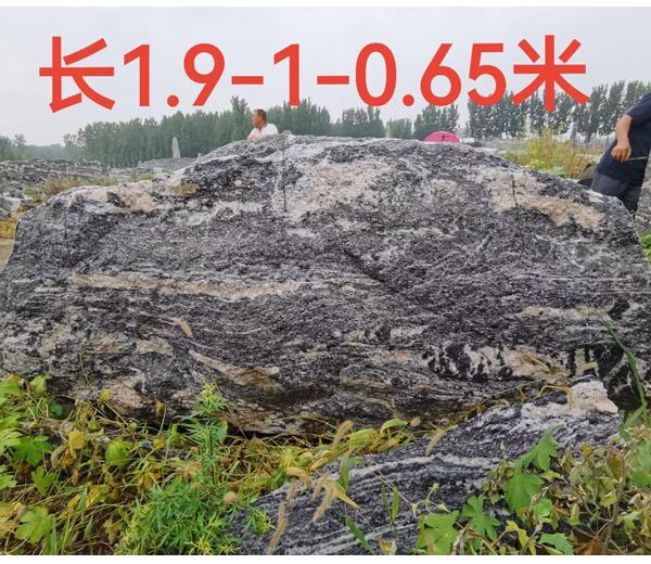 1.9米长泰山石