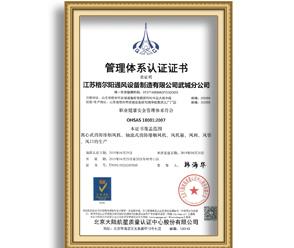 风机体系认证证书