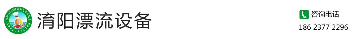 南阳淯阳漂流设备公司