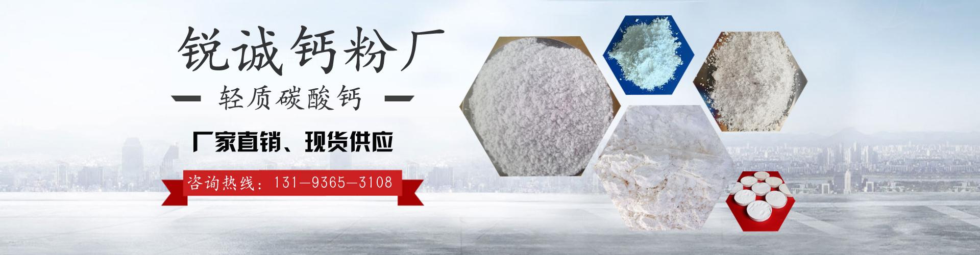 伟德官网电脑版:app碳酸钙