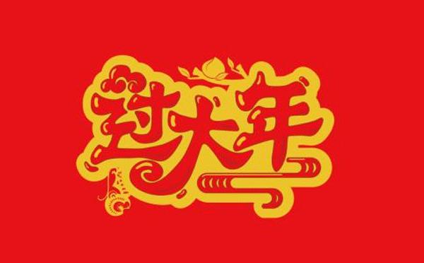 河南碳酸钙生产厂家恭祝全国人民春节快乐,万事如意!