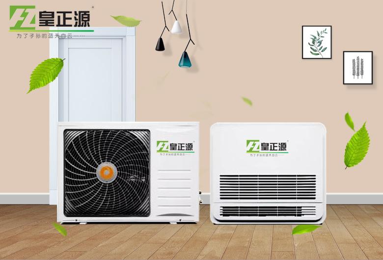 低温空气源热泵热风机