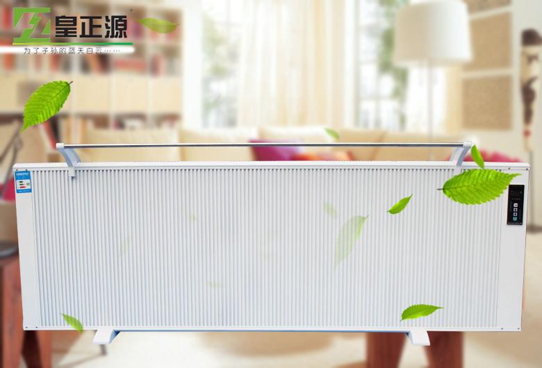 节能碳纤维电暖器