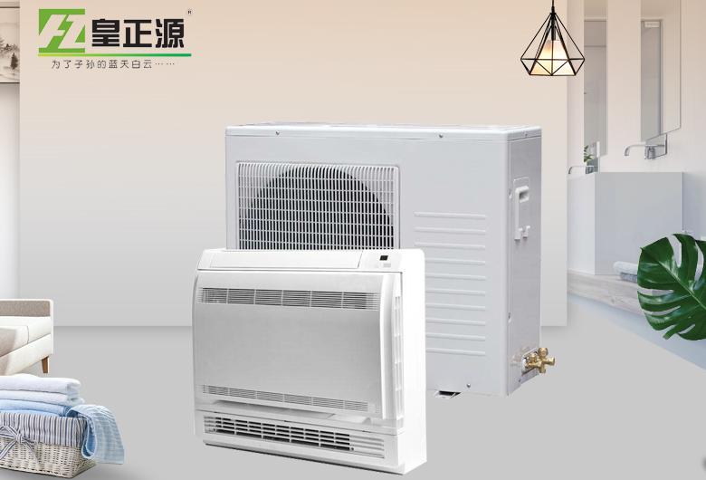 低温空气源热泵式热风机