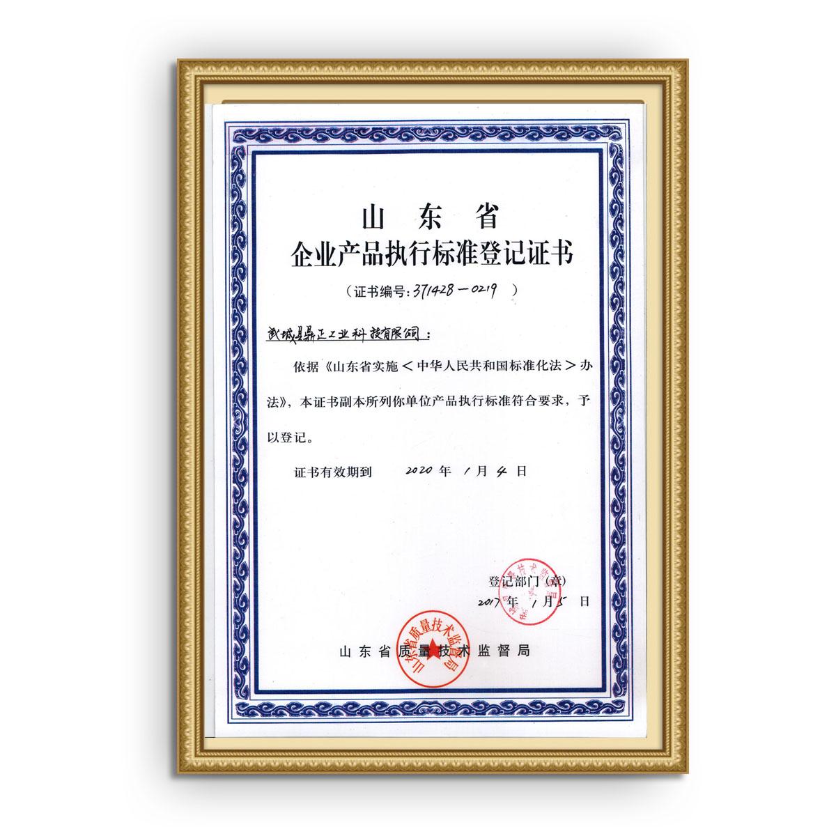 产品资质证书