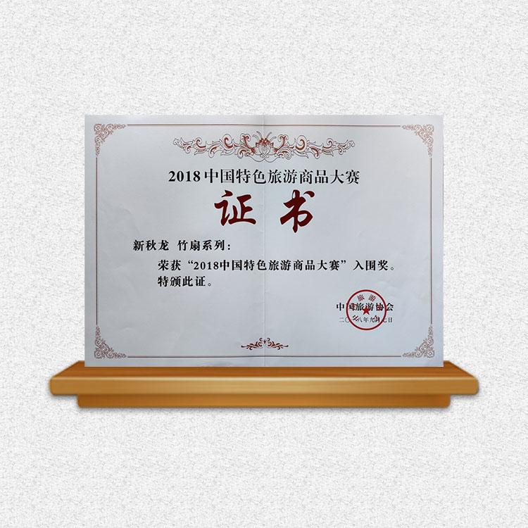 2018中国特色旅游商品大赛