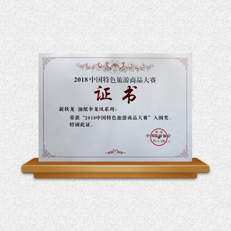 2018中国特色旅游商品大赛入围奖