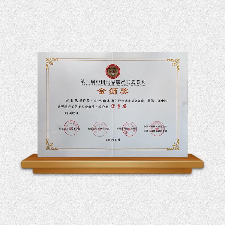 第二届中国世界遗产工艺美术金狮奖