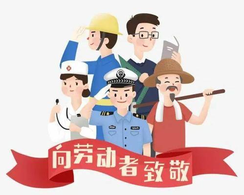 福州市新秋龙工艺品有限公司致敬每一个伟大的劳动者劳动节快乐!