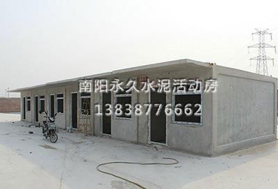 工地水泥一体化活动房