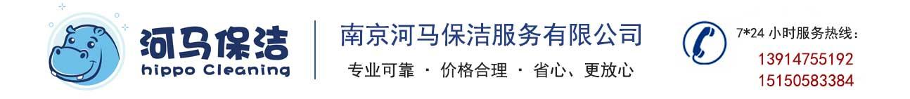 南京河马保洁服务有限公司