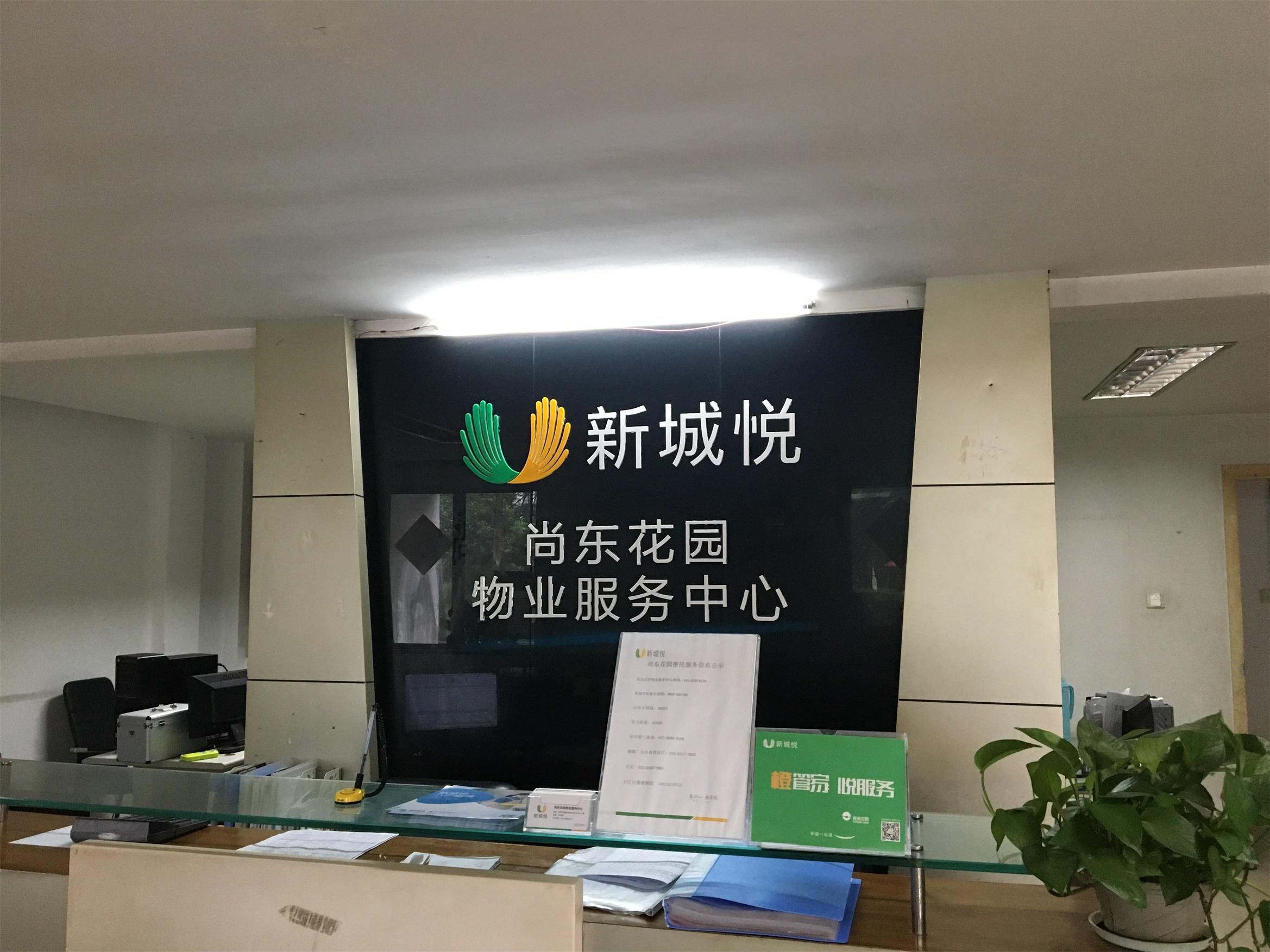 7.30河马保洁x新城悦物业尚东花园进行项目合作洽谈!