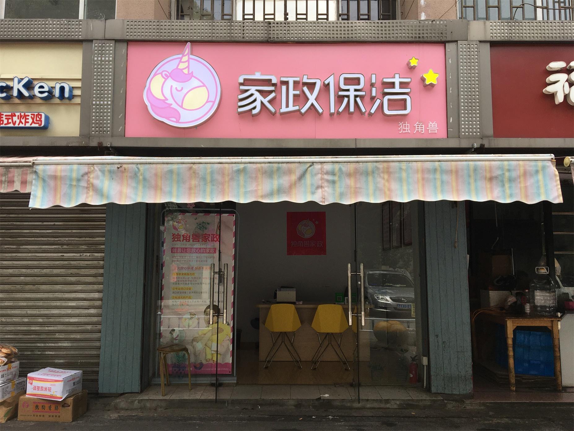 风声商学院x独角兽家政,南京专业家政培训中心!