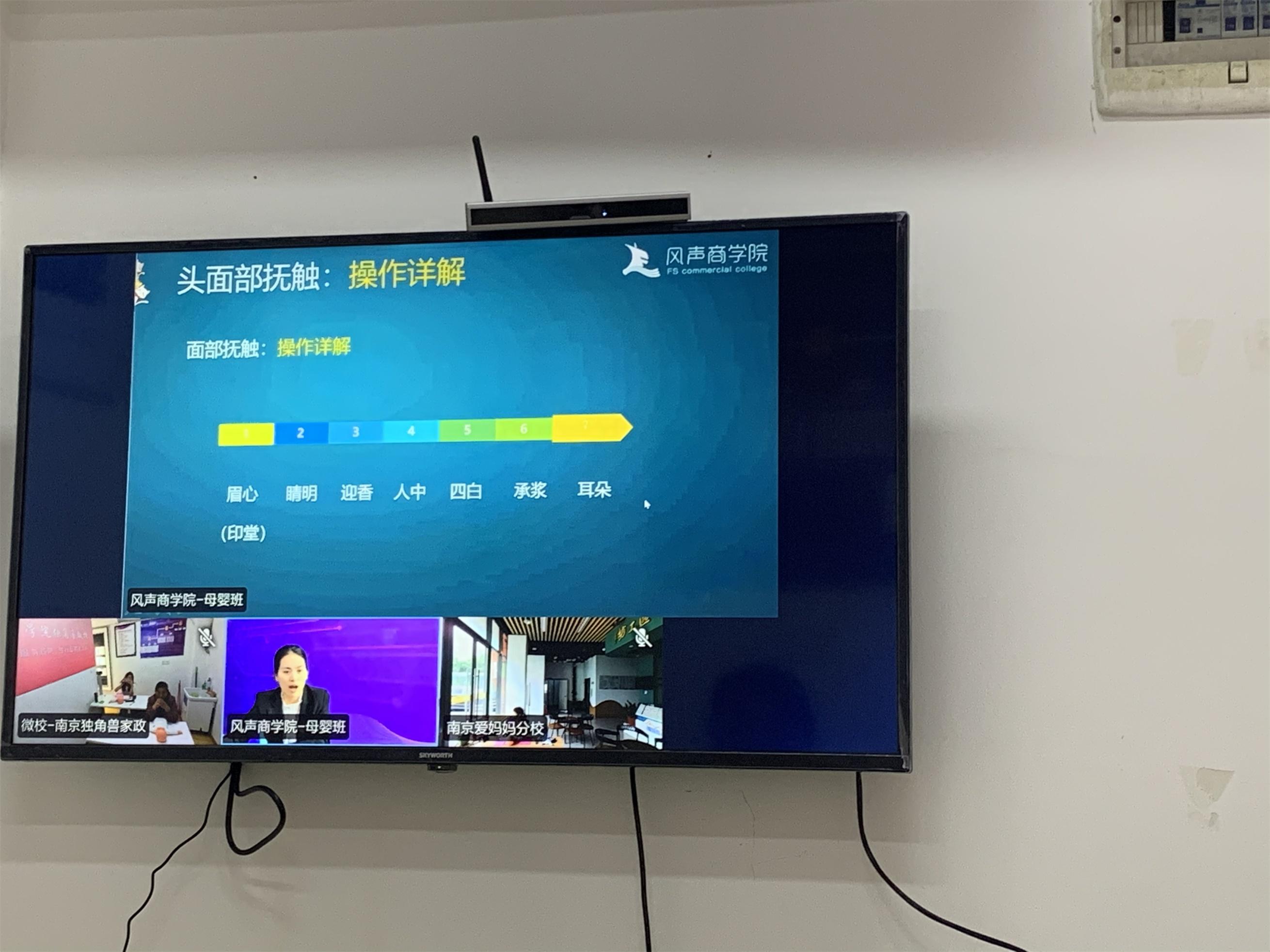 风声商学院 南京独角兽家政月嫂培训公司,开课培训一对一指导现场!