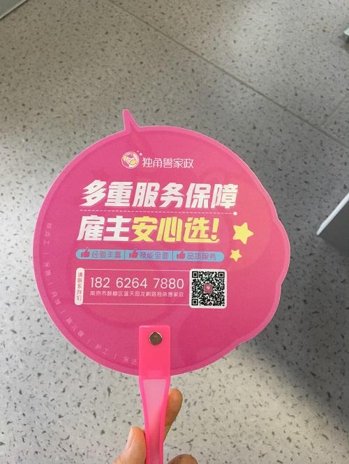 在南京app上叫钟点工阿姨做饭洗衣服靠谱吗?