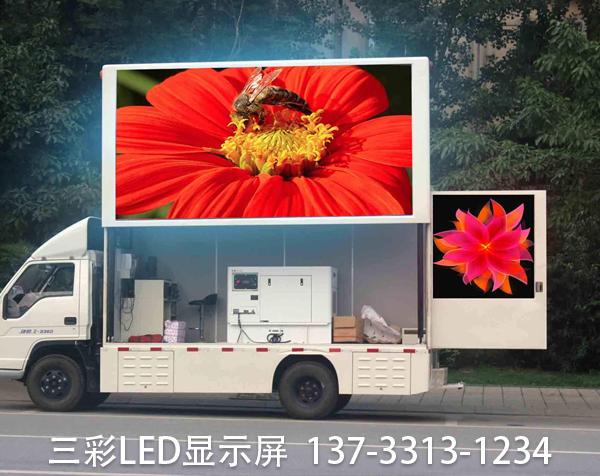 车载流动式led广告屏