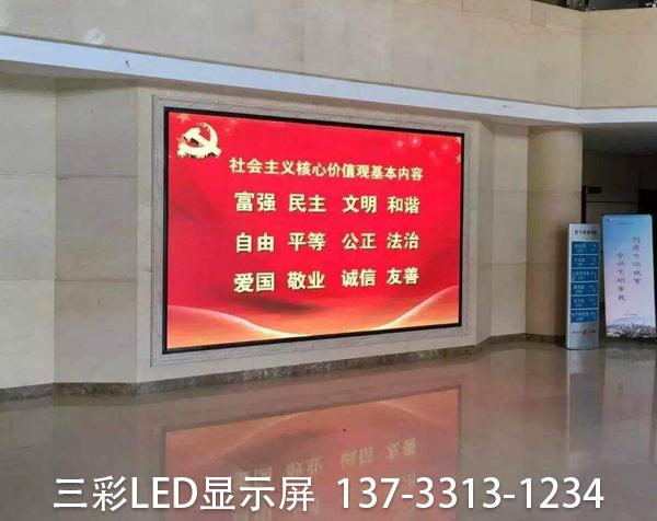 室内led宣传屏幕