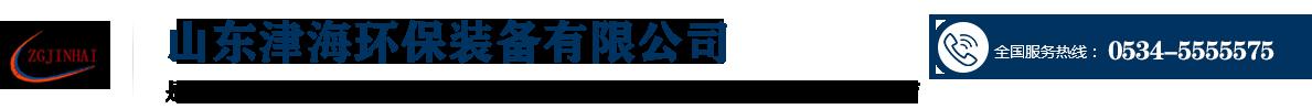推荐山东津海环保装备有限公司