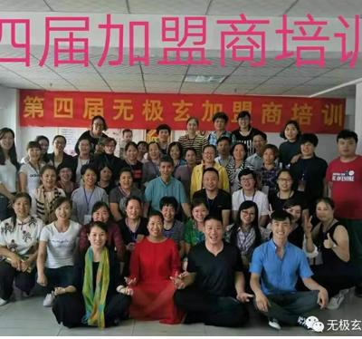 华夏无极玄加盟商培训