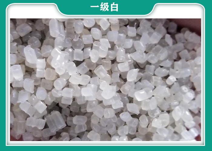 一级白塑胶颗粒