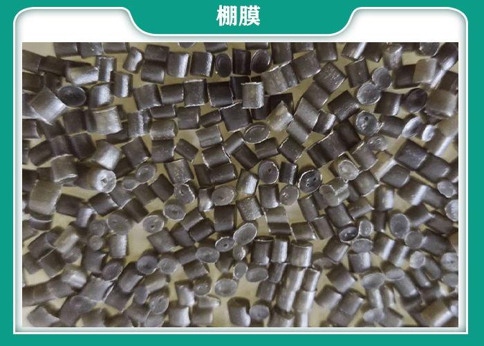 塑胶颗粒棚膜