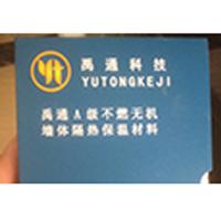 YT无机活性墙体保温隔热系统