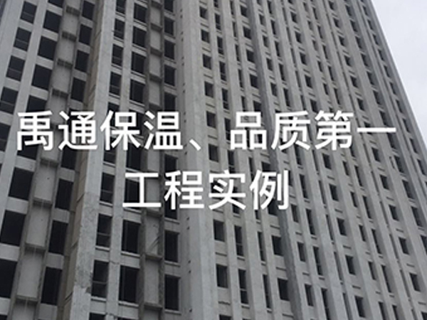 工程实例.河南-都市公寓