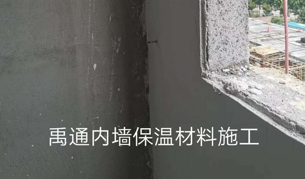 内墙无机保温砂浆如何处理,不会空鼓