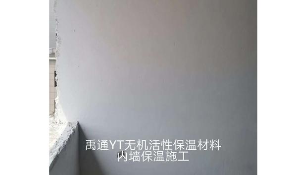 墙体内部用无机保温材料时,应该选哪种的呢