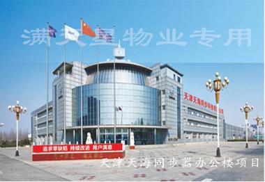 办公楼物业服务方案