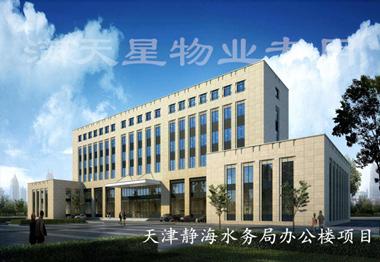 物业办公楼