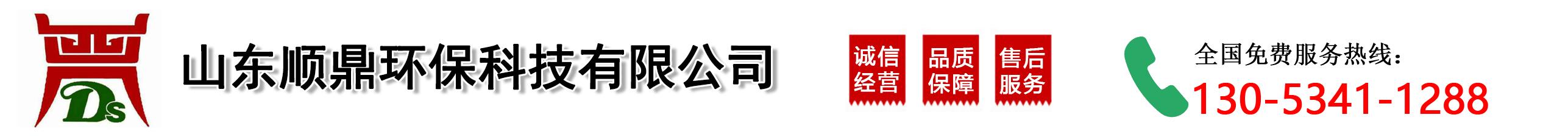 山东顺鼎环保科技有限公司