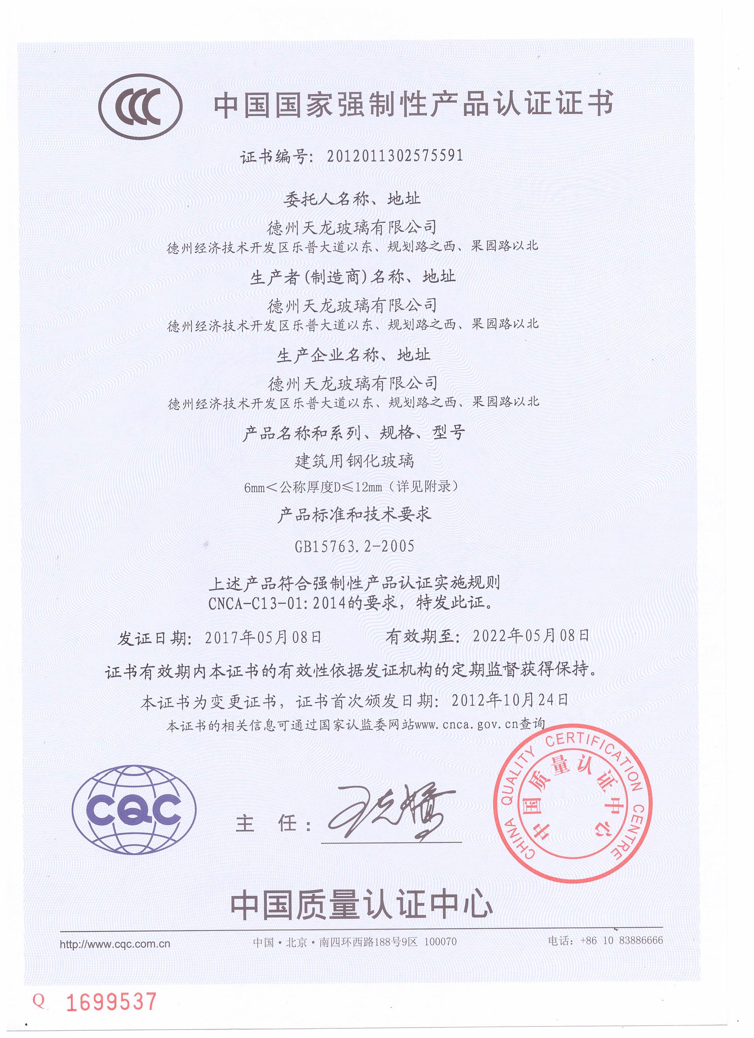 建筑用钢化玻璃产品认证证书