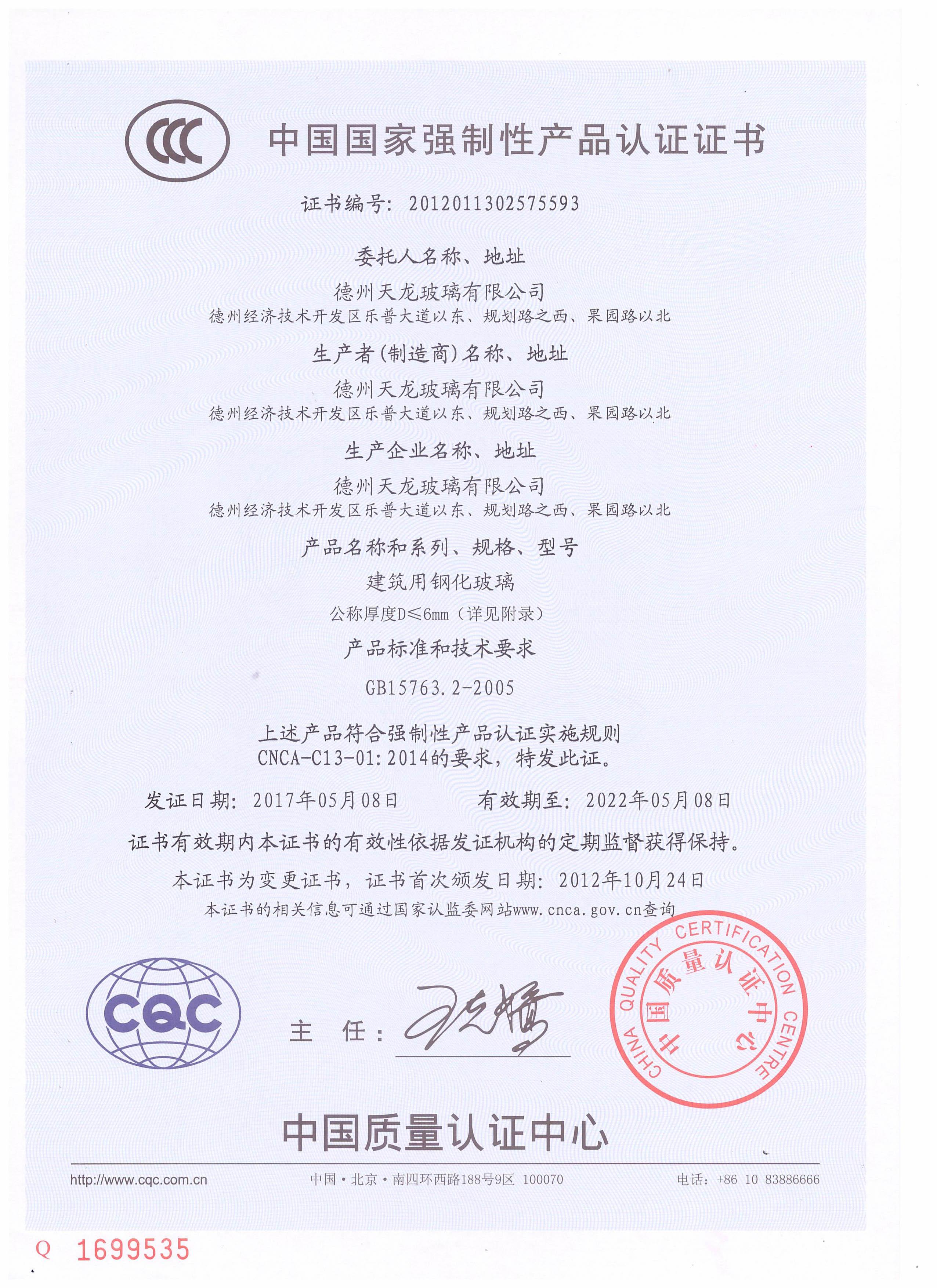 钢化玻璃产品认证证书