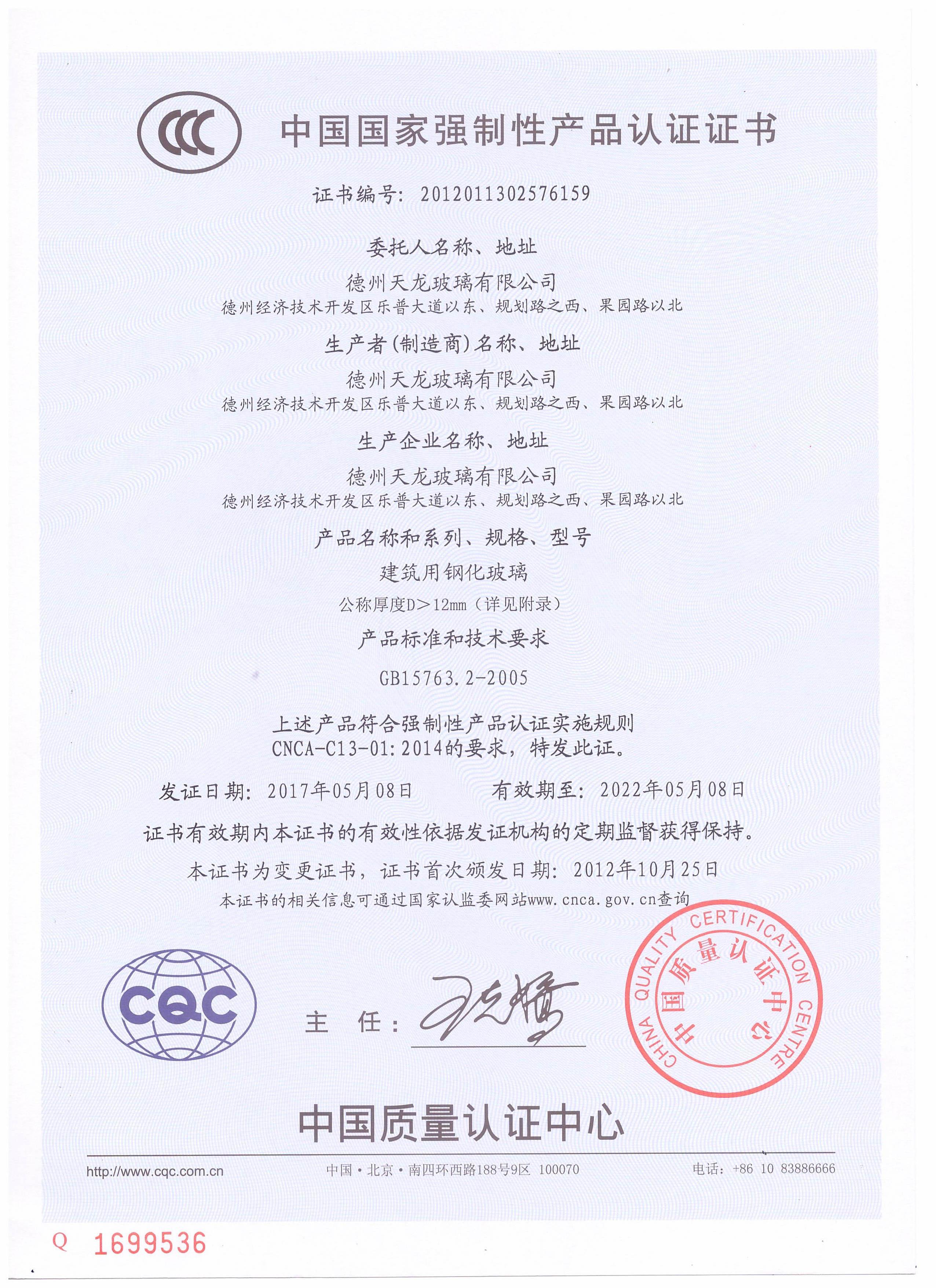 钢化玻璃证书