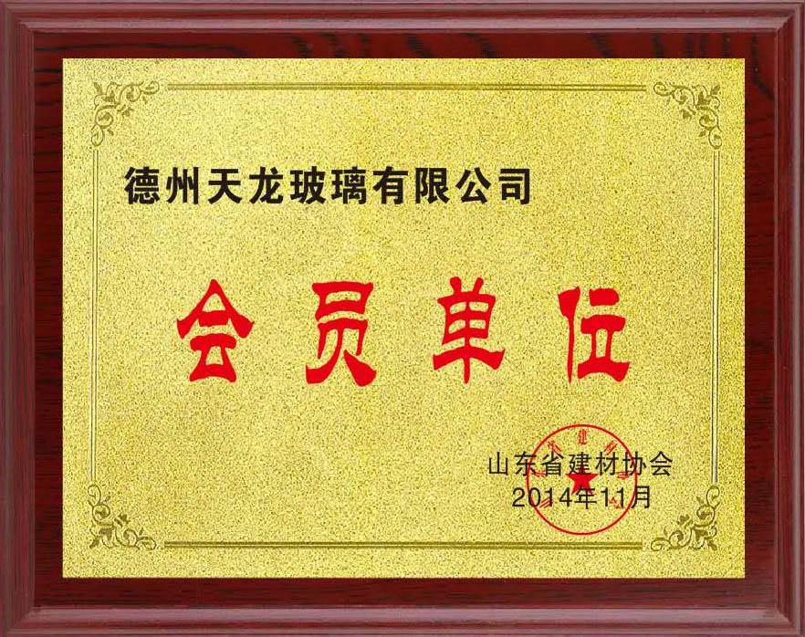 山东省建材协会会员单位