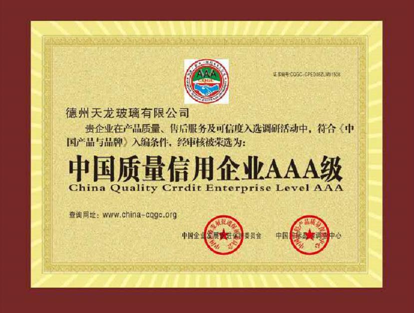 中国质量信用企业AAA级