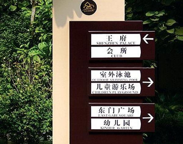 襄阳标识标牌制作