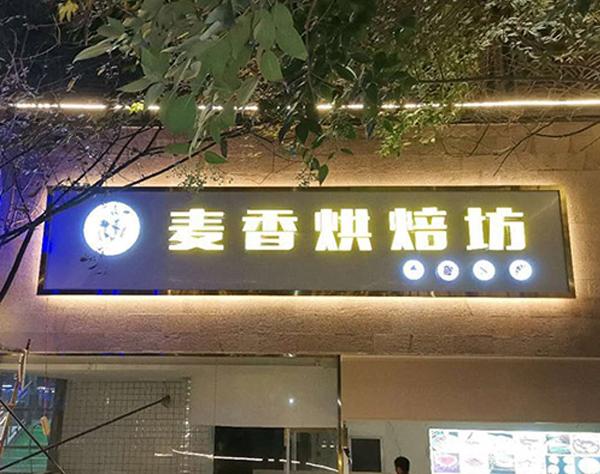南阳公司门店招牌