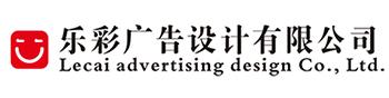 邓州乐彩广告