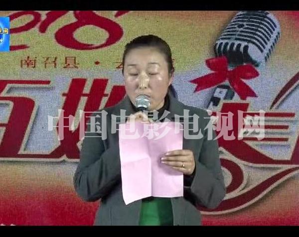 2018 中国梦 玉兰情 百姓春晚