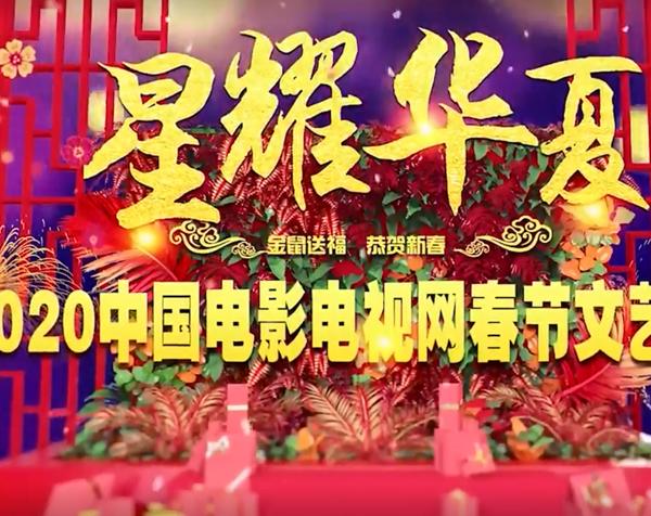 星耀华夏春晚视频之六