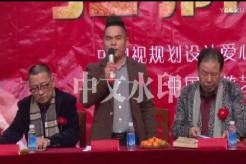 中网视规划设计爱心事业联合会华东总部暨中国佛教艺术协