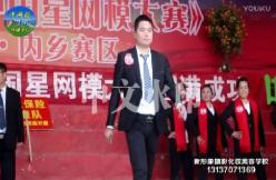 中国星网模大赛南阳赛区内乡分赛区选拔赛