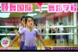 热烈祝贺倾舞国际舞蹈学校被授权为中国星网模学院南阳分校模特考培定点机构及教育部ETEV舞蹈技能认证考评员